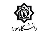 دانشگاه سوره برای هفته هنر انقلاب اسلامی فراخوان مقاله داد