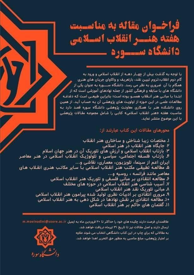 هفته هنر انقلاب اسلامی , سازمان تبلیغات اسلامی ,