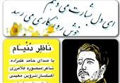 ناظر دنیام با صدای حامد علیزاده منتشر شد+ فیلم