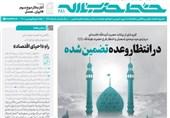 خط حزبالله 281 | در انتظار وعده تضمین شده