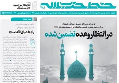 خط حزبالله ۲۸۱ | در انتظار وعده تضمین شده
