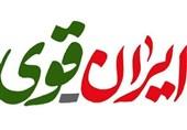 ایران قوی و دشمنانش/ جریانشناسی چند مواجهه سیاسی با پروژه-پروسه ایران قوی
