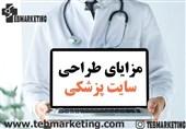 لزوم طراحی سایت در حوزه پزشکی و دندانپزشکی