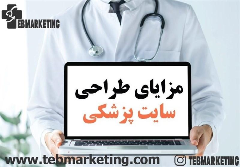 1400010810434844322483264 - لزوم طراحی سایت در حوزه پزشکی و دندانپزشکی