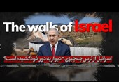 فیلم| اسرائیل از ترس چه چیزی شش دیوار به دور خود کشیده است؟