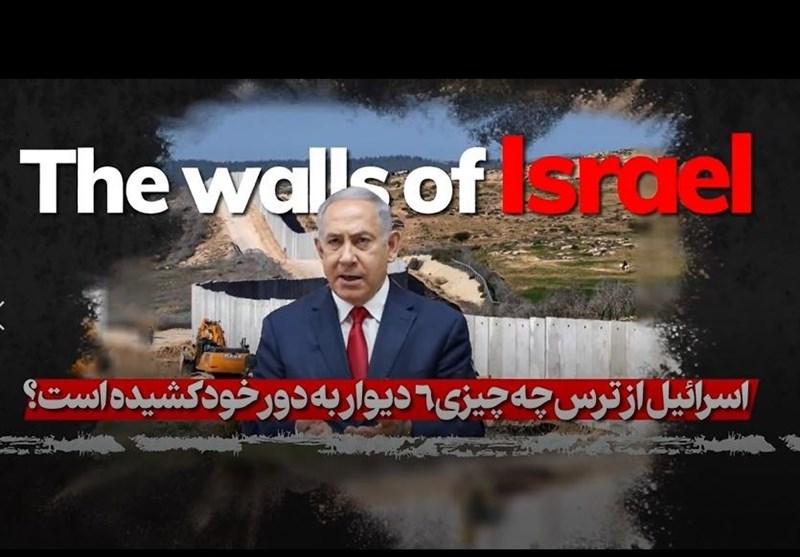 فیلم  اسرائیل از ترس چه چیزی شش دیوار به دور خود کشیده است؟