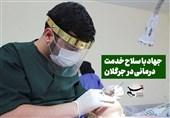 """گروه جهادی دندانپزشکان بسیجی در """"جرگلان"""" برای خدمت به خط شدند + فیلم"""