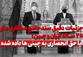 فیلم | جزئیات سند جامع همکاریهای 25 ساله ایران و چین ، آیا حق انحصاری به چینیها داده شده؟