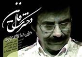 روایت علیرضا افتخاری از دخترک فال بین + صوت