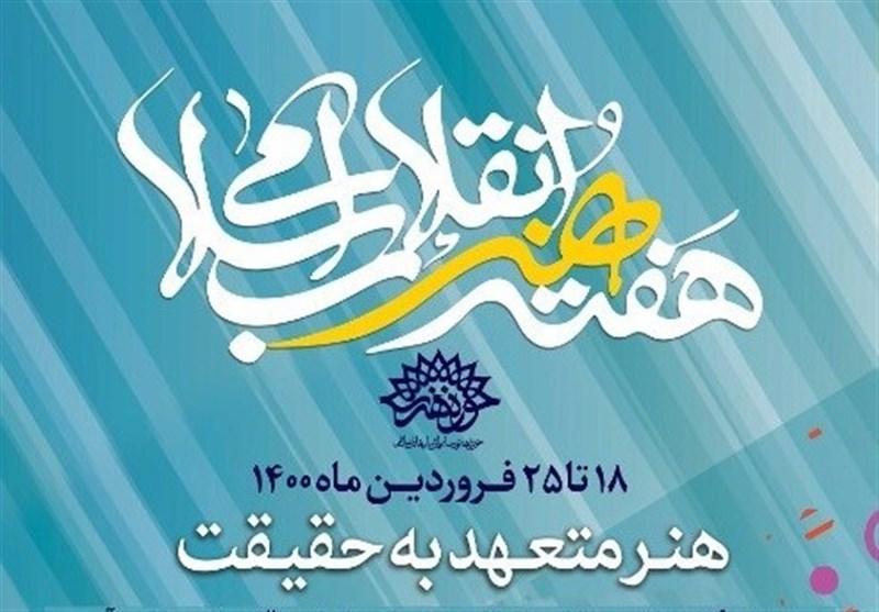 گرامیداشت شهادت سید مرتضی آوینی در دانشگاه سوره برگزار می شود