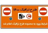 شرایط ورود به محدوده طرح ترافیک 1400 اعلام شد