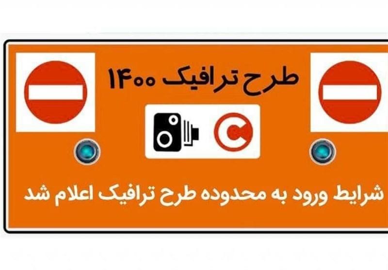 توقف اجرای طرح ترافیک در صورت تصویب ستاد کرونا!