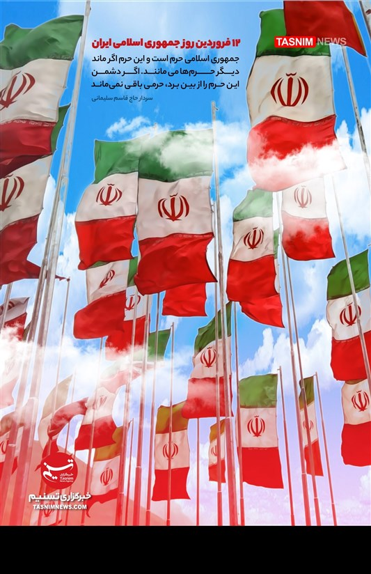 پوستر/ 12 فروردین روز جمهوری اسلامی ایران