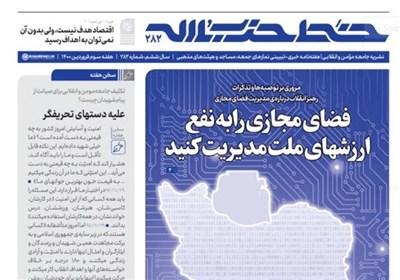 خط حزبالله ۲۸۲|فضای مجازی را به نفع ارزشهای ملت مدیریت کنید