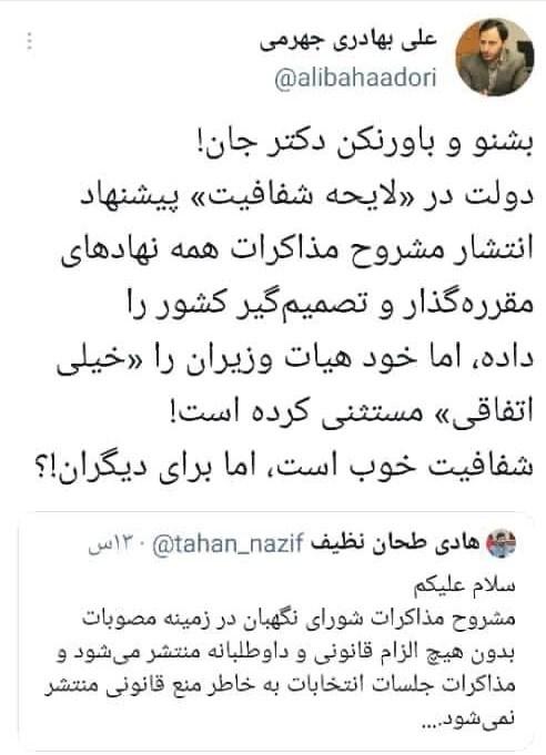 مرکز وکلای قوه قضائیه , توییتر | توئیتر , دولت دوازدهم جمهوری اسلامی ایران ,