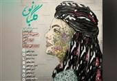 گلبانو را با صدای حسین رضا اسدی بشنوید + صوت