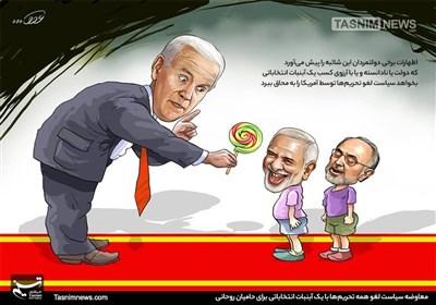 کاریکاتور/ آبنبات چوبی انتخاباتی بایدن!