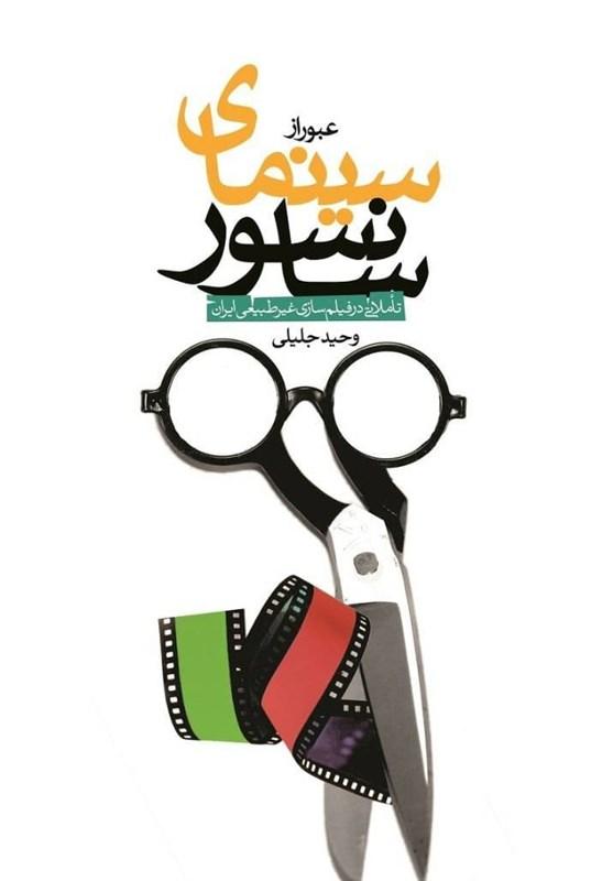 """""""سینمای سانسور"""" از زبان وحید جلیلی به بازار آمد/ ماجرای پاسخی عجیب به سؤال انقلابی کارگردان آمریکایی!"""