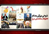 فیلم| شوخیِ بزرگی بهنام #قرارگاه_ساماندهی_مرغ