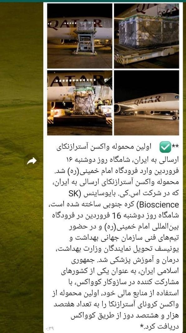 14000117102042251225273810 - ورود نخستین محموله واکسن آسترازنکا به ایران + عکس