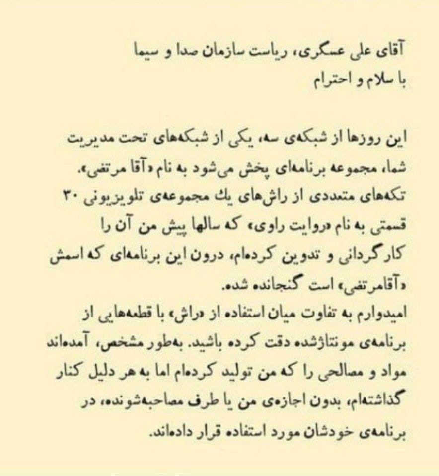 مستند , سینمای ایران , شهید , شهید آوینی ,