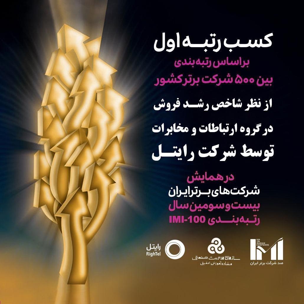 1400011713395213225287310 - درخشش شرکت خدمات ارتباطی رایتل در آخرین رتبهبندی شرکتهای برتر ایران