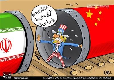 کاریکاتور/ چین علیرغم ادامه تحریمهای آمریکا روزانه یک میلیون بشکه از نفت خام ایران را خریداری میکن