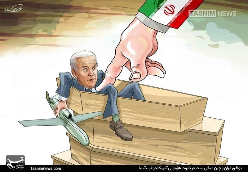 کاریکاتور/ توافق ایران و چین میخی است در تابوت هژمونی آمریکا در غرب آسیا