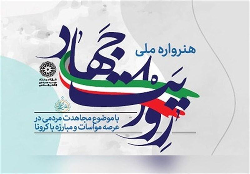 اهداف هنرواره ملی روایت جهاد بیان شد