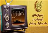 رضا عطاران و محمدحسین لطیفی هم وارد رقابت رمضانی شدند/ برگِ برنده در دستِ سریالهای بازپخش یا سریالهای جدید؟