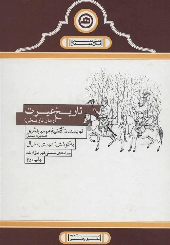 رمانی تأثیرگذار و پرمخاطب از نویسنده 17 ساله ایرانی