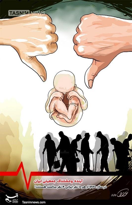 """کاریکاتور/ آینده """"وحشتناک"""" جمعیتی ایران/ در سال 1430 از هر 10 نفر ایرانی 4 نفر سالمند هستند!"""