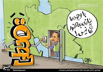 کاریکاتور/ قحطی بگیر کی بودی تو!!!