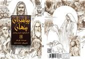 پاسخ کتاب «پیامبران پنهان» به پرسشی تاریخی: چرا امام زمان غیبت کرد؟