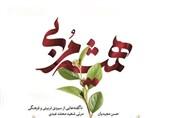 """«همیشه مربی» منتشر شد/ خاطراتی از """"آقا معلم"""" تهرانی که شب قدر به آرزویش رسید"""