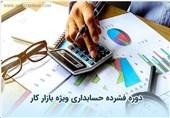 دوره فشرده حسابداری ویژه بازار کار