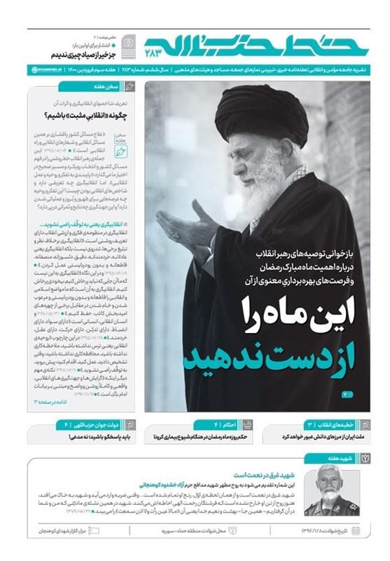 خط حزبالله 283 | این ماه را از دست ندهید