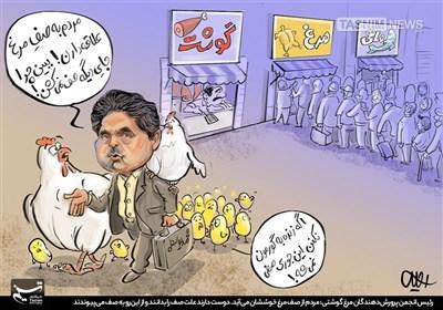 کاریکاتور/ آیا مردم از صف مرغ خوششان میآید!