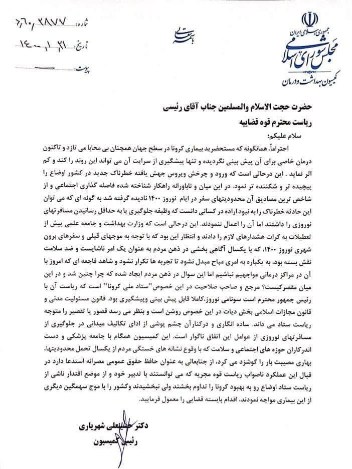 حسن روحانی , وزارت بهداشت , بهداشت و درمان , کمیسیون بهداشت و درمان مجلس شورای اسلامی ایران , کرونا ,