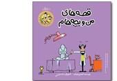 کمیک استریپی از شهرام شفیعی در بازار کتاب