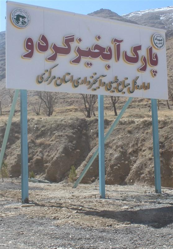 «معجزه آبخیزداری»  وقتی پارک ها برای مقابله با سیل می آیند/ بزرگترین پارک مقاوم به سیل ایران کجاست؟