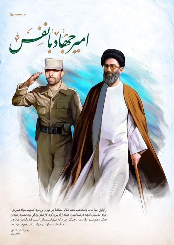 شهید , امام خامنهای , دفاع مقدس ,