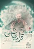 """آهنگ """"قرار عاشقی"""" به شهید آوینی تقدیم شد + فیلم"""