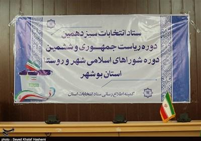 زیرساختهای لازم برای برگزاری انتخابات پرشور در بوشهر فراهم شده است