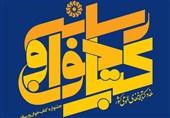 مراسم اختتامیه جشنواره کتابخوان و رسانه در 27 اردیبهشت برگزار میشود