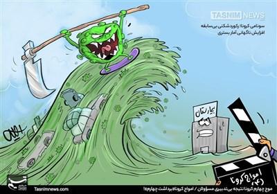 کاریکاتور/ امواج کرونا«برداشت چهارم»! / موج چهارم کرونا نتیجه بیتدبیری مسؤولان