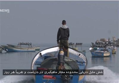 ماهیگیران غزه و شرارت رژیم صهیونیستی؛ تعقیب، حمله، تخریب و مصادره قایقها و تورها