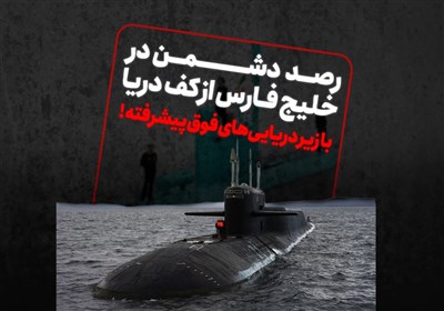 رصد دشمن در خلیج فارس از کف دریا با زیردریاییهای فوق پیشرفته!