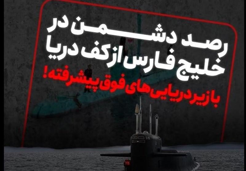 فیلم| رصد دشمن در خلیج فارس از کف دریا با زیردریاییهای فوق پیشرفته!
