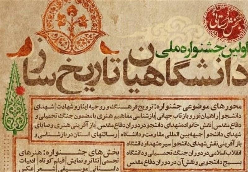 برگزاری جشنواره دانشگاهیان تاریخساز در استان فارس؛ 10 اردیبهشت مهلت ارسال آثار